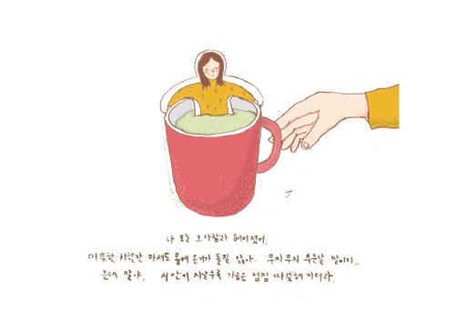 maum-tea1